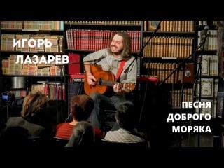 Игорь Лазарев - Песня доброго моряка