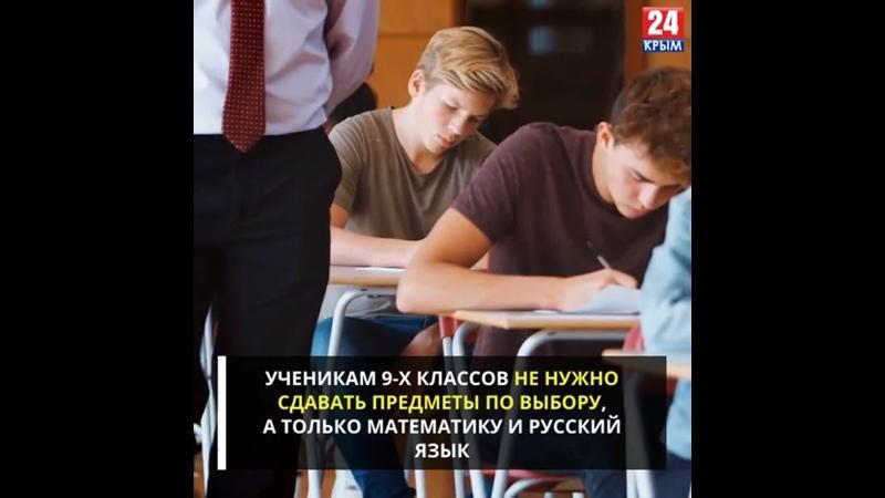 В России упростили итоговую аттестацию школьников из-за коронавируса