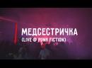 Влажные Ватрушки — Медсестричка Live @ Punk Fiction