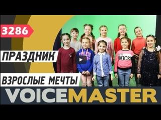 Вокальный ансамбль «Праздник» – «Взрослые мечты» / муз. А.Иевлева,   сл. Е.Олейник