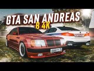 [Bulkin] GTA SAN ANDREAS В 4К! Я НЕ ОЖИДАЛ ТАКОЙ КРАСОТЫ! (CRMP | RADMIR)