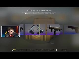 [Dmitriy Landstop] ОТЕЦ ОПЕНКЕЙСОВ ВЕРНУЛСЯ (МегаОкуп в CS:GO)