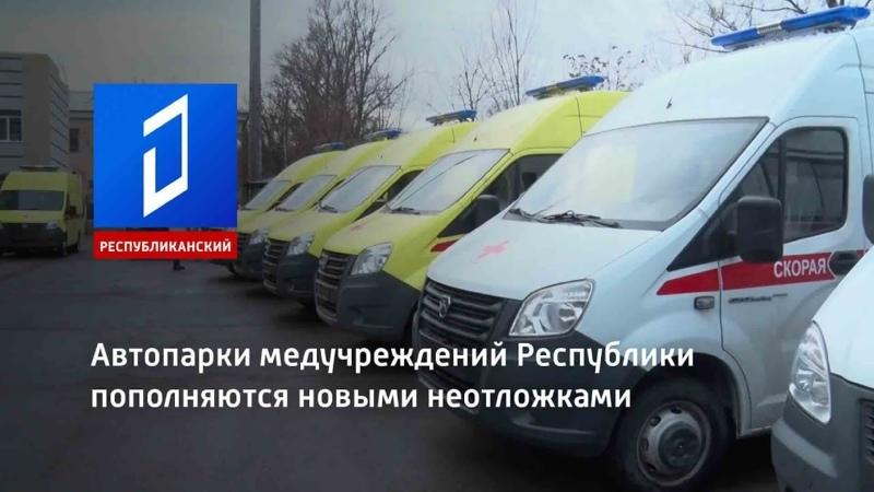 Автопарки медучреждений Республики пополняются новыми неотложками