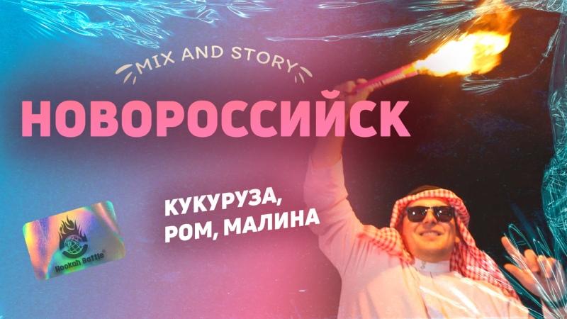 Новороссийск ром кукуруза полиция пляжи