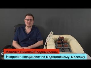 Врач невролог практикующий медицинский массаж  Николай Владимирович Маценко  о Нуга Бест N4