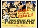 Рекламисты - Кларк Гэйбл, мелодрама, комедия 1947