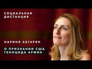 Интервью с Наринэ Абгарян — «Социальная дистанция» – 26 апреля