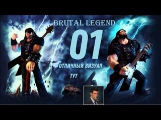 Лав. Brutal Legend & Зверская легенда (дар ENGINEER). №1. Точка входа Эдди.