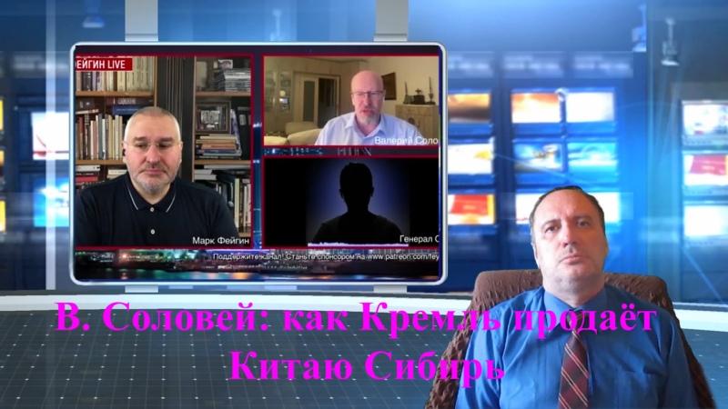 В Соловей как Кремль продаёт Китаю Сибирь