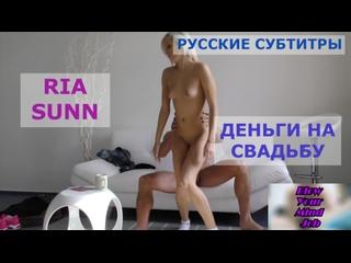 Порно перевод Ria Sunn infidelity pickup pornsubtitles, измена, пикап за деньги русские субтитры с диалогами