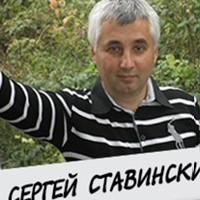 Фотография Сергея Ставинского