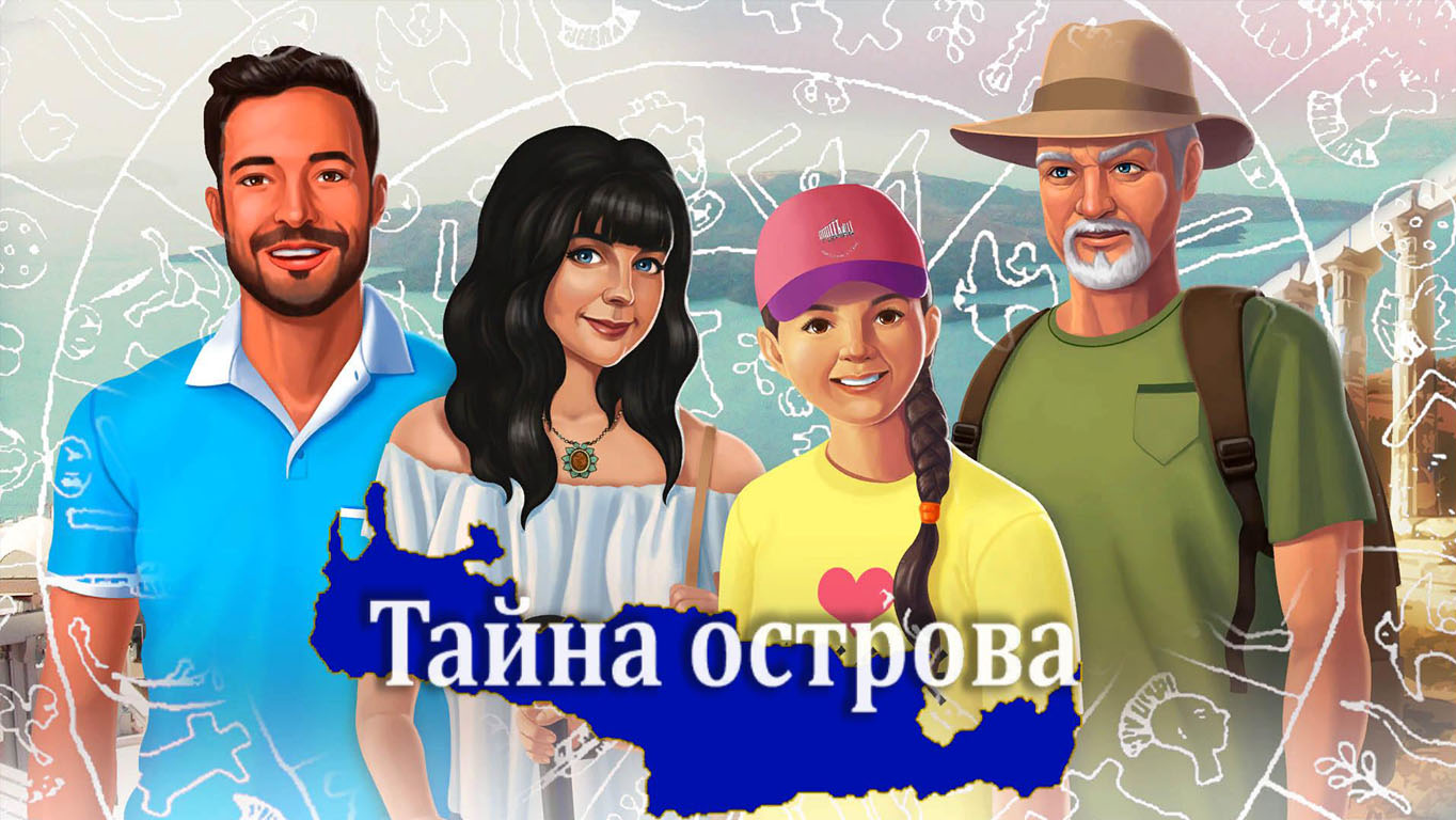 Тайна острова | Mystery Island Multi (Rus)