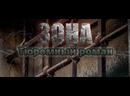 Зона тюремный роман 50 серия