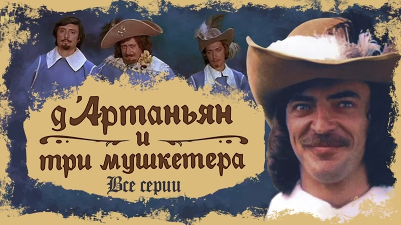 Д`Артаньян и три мушкетёра 3 серия