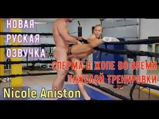 Nicole Aniston порно фулл с русской озвучкой инцест секс brazzers pornhub big tits hd 1080 video милфа жесткий анал минет секс