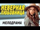 Хитяра фильм обрел большую популярность - НЕВЕРНАЯ ЛЮБОВНИЦА Русские мелодрамы новинки 2021