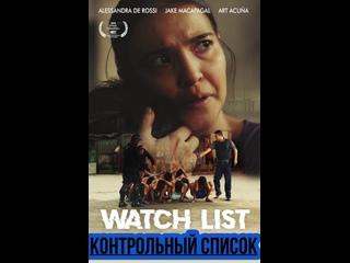 Контрольный список / Watch List (Филиппины, США, Канада, 2019)