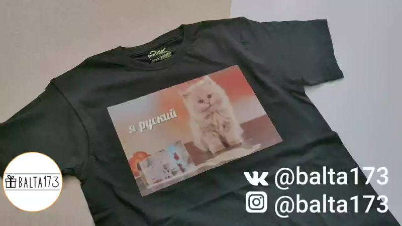 Печать цветного изображения на черной футболке | Balta173