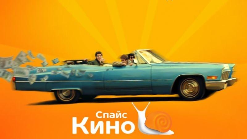 Печень, или История одного стартапа (2019, Россия) комедия, криминал, драма фильмкинотрейлер КиноСпайс HD