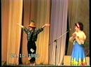 Театрализованное представление В гостях у Чиполлино Запись 1994 г.