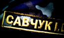 Личный фотоальбом Ігора Савчука