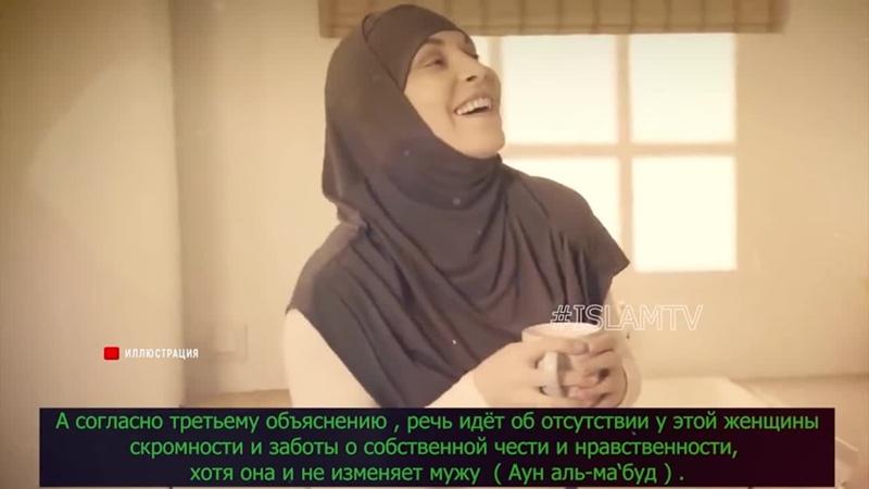 Пророк Предупреждал Нас Это Запрещено Делать Жене без Мужа К Сожалению Мусульманки так Поступают
