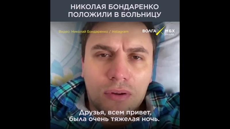 Николая Бондаренко госпитализировали с острым панкреатитом но он не унывает