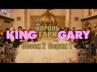 Король Гари / King Gary s02e01 DVO SNK-TV ()