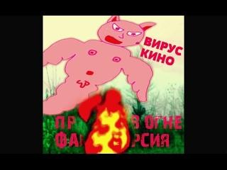 Призрак в огне (юмор, арт хаус) 1992