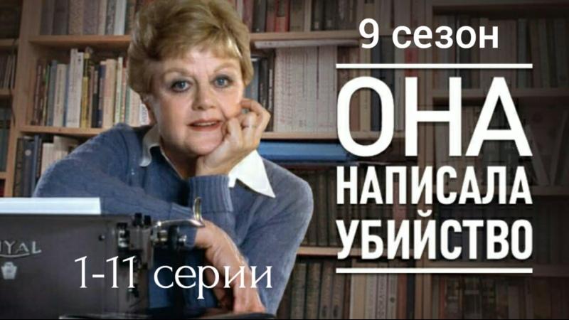 Она написала убийство 9 сезон 1 11 серии из 22 детектив США 1992 1993