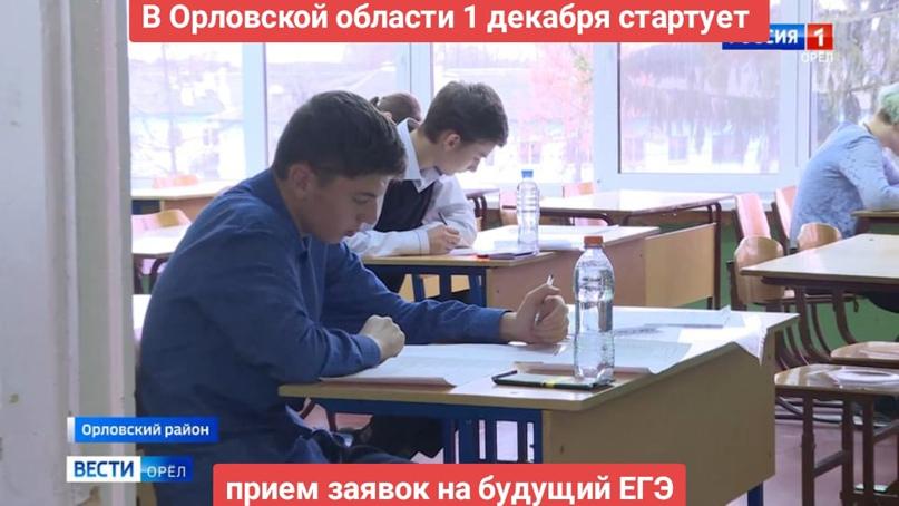 В Орловской области 1 декабря стартует прием заявок на будущий ЕГЭ