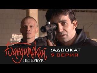 Бандитский Петербург. Фильм 2. Адвокат 9 серия