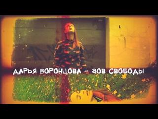 Дарья Воронцова - Зов свободы (Official Poetry Video)