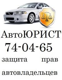 автоюрист тольятти бесплатная консультация