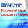 Кардиологический центр «Паритет», Ярославль