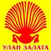 Улан Залата