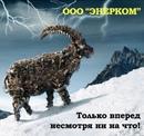 Фотоальбом Олега Энеркома