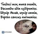 Персональный фотоальбом Кенже Нұрғожаевой