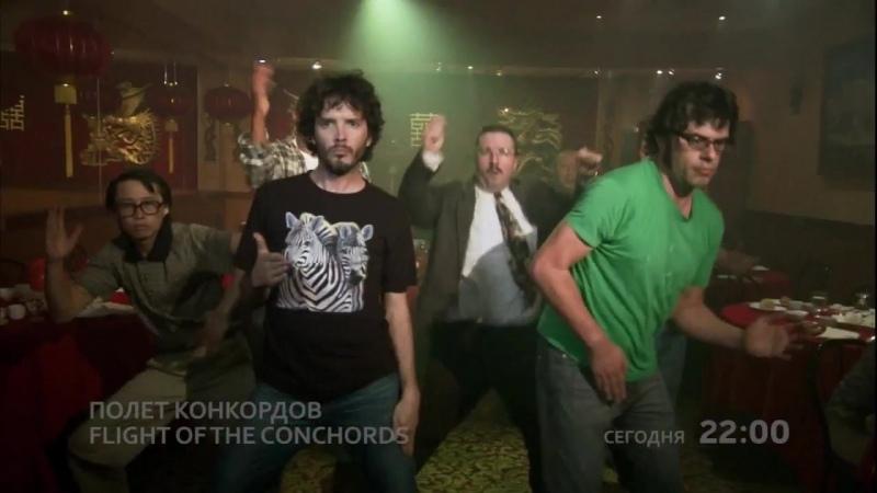 Полет Конкордов Летучие Конкорды Flight of the Conchords 1 сезон Трейлер Rus HD 720