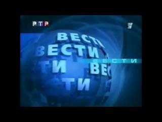 Промежуточная заставка программы Вести (РТР, )