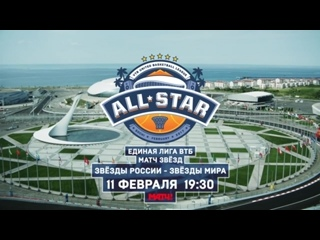 VTB United League 2017 All Star Game Promo