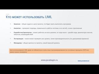 1-Введение в UML