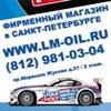 Официальный магазин Liqui Moly в СПБ.