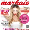 ЖУРНАЛ МАРКУИС (MARKUIS MAGAZINE official page)