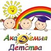 Академия Детских-Наук