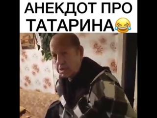 Анекдот про татарина!