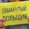 Обманутые дольщики Калужской области