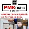Ремонт окон и дверей в Ростове-на-Дону