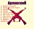 Сергей Арловский фотография #14