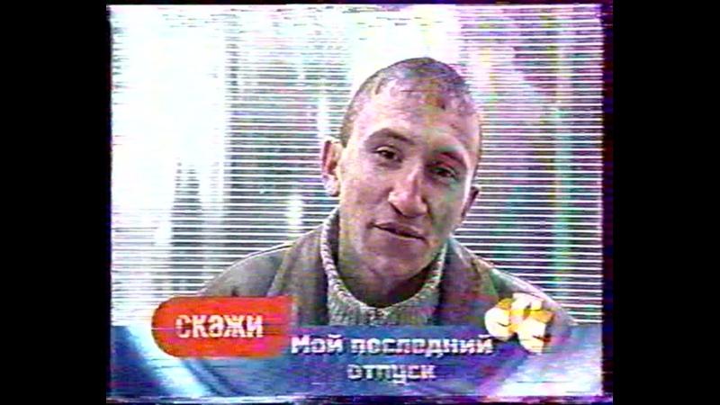 Реклама анонсы заставки и Скажи СТС 29 10 2003 2